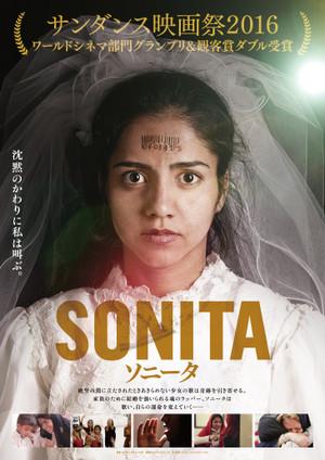 Sonita_main1